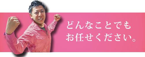 名古屋の便利屋【タスカル】自己紹介モバイル版
