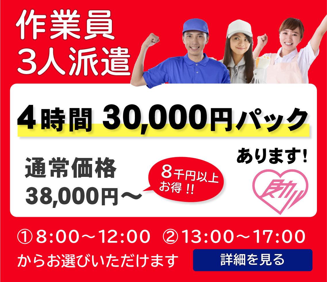 30000円キャンペーン