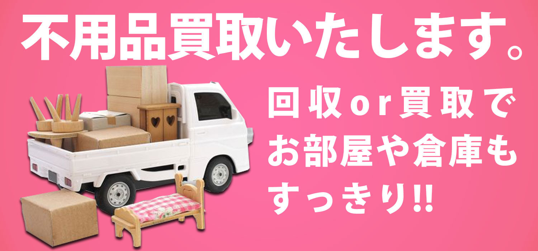 名古屋の便利屋【タスカル】特徴